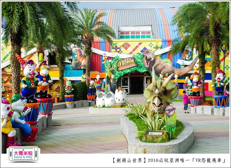 2016年暑假必玩景點@劍湖山世界主題樂園VR恐龍飛車@大胃米粒0020.jpg