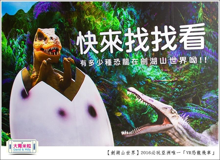 2016年暑假必玩景點@劍湖山世界主題樂園VR恐龍飛車@大胃米粒0025.jpg