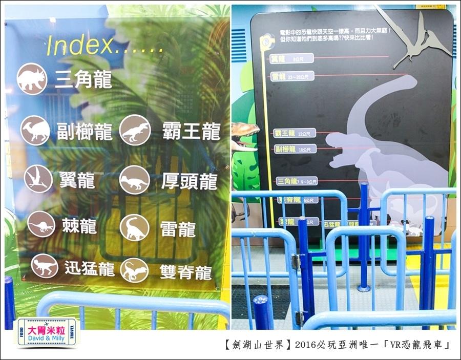 2016年暑假必玩景點@劍湖山世界主題樂園VR恐龍飛車@大胃米粒0028.jpg