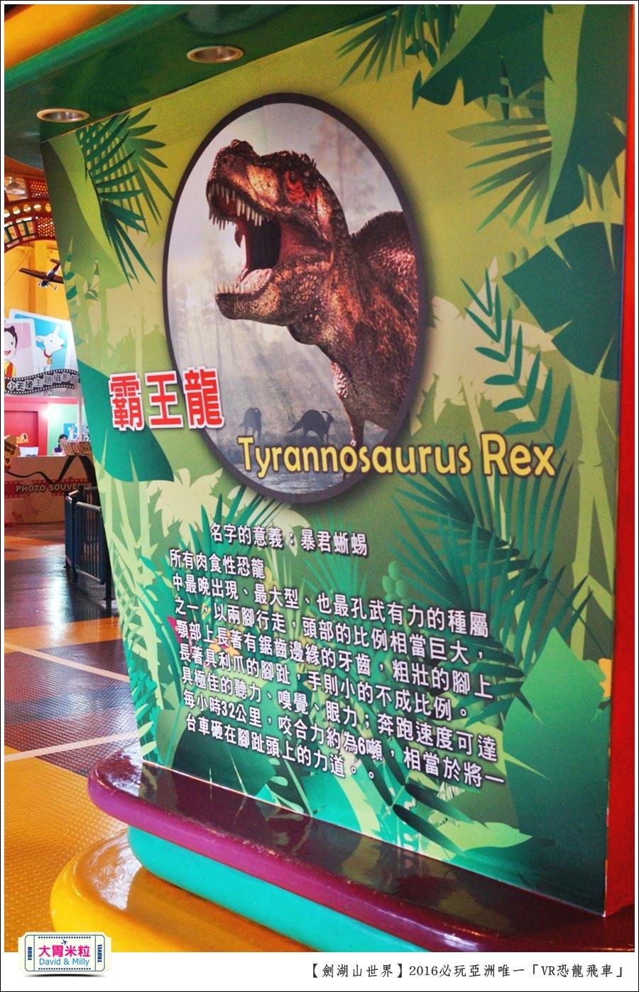 2016年暑假必玩景點@劍湖山世界主題樂園VR恐龍飛車@大胃米粒0030.JPG