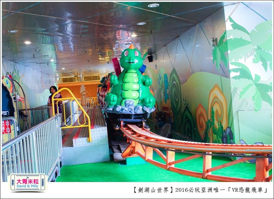 2016年暑假必玩景點@劍湖山世界主題樂園VR恐龍飛車@大胃米粒0033.jpg