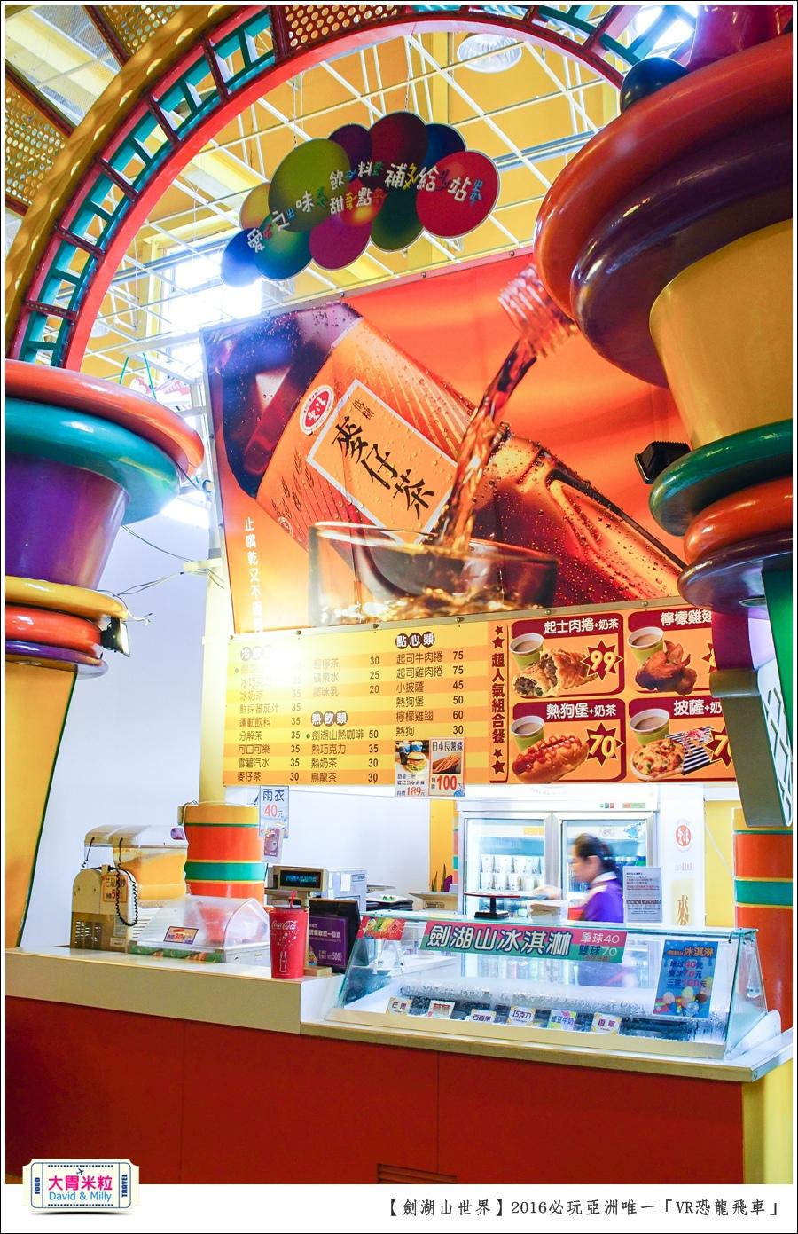 2016年暑假必玩景點@劍湖山世界主題樂園VR恐龍飛車@大胃米粒0036.jpg
