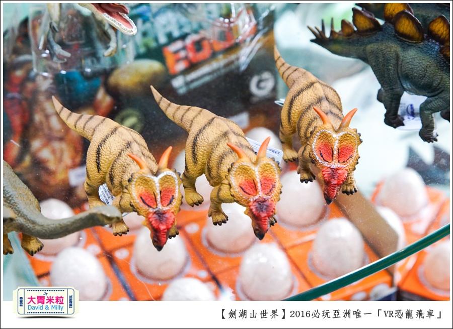 2016年暑假必玩景點@劍湖山世界主題樂園VR恐龍飛車@大胃米粒0042.jpg