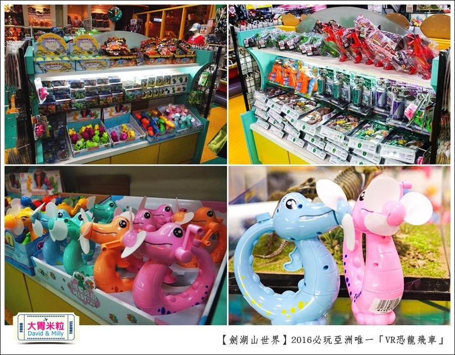 2016年暑假必玩景點@劍湖山世界主題樂園VR恐龍飛車@大胃米粒0043.jpg