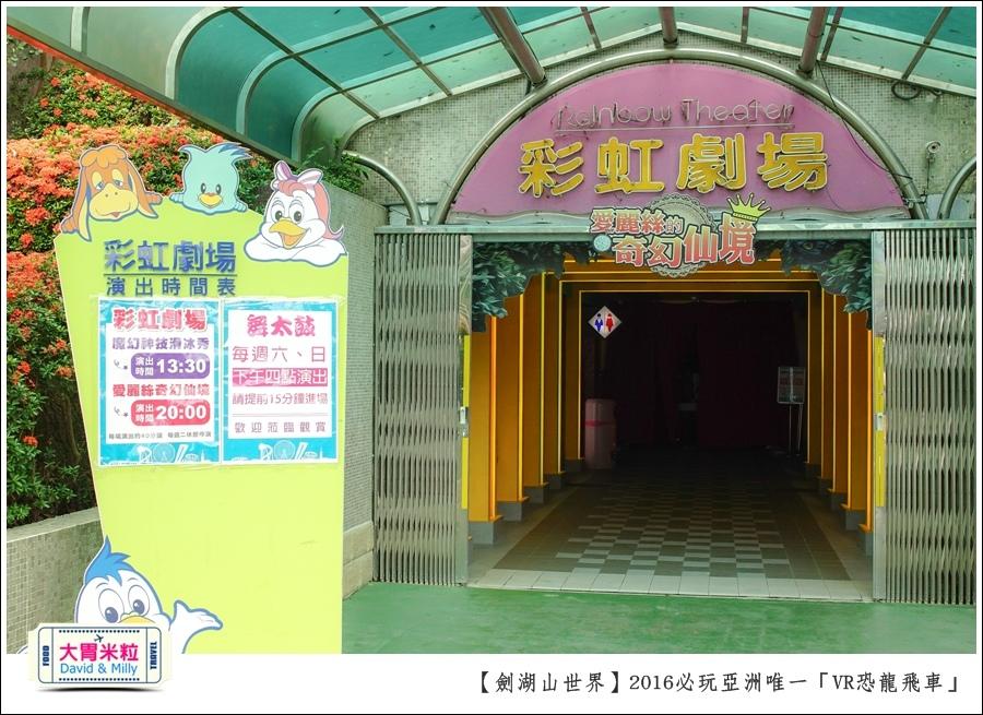 2016年暑假必玩景點@劍湖山世界主題樂園VR恐龍飛車@大胃米粒0049.jpg