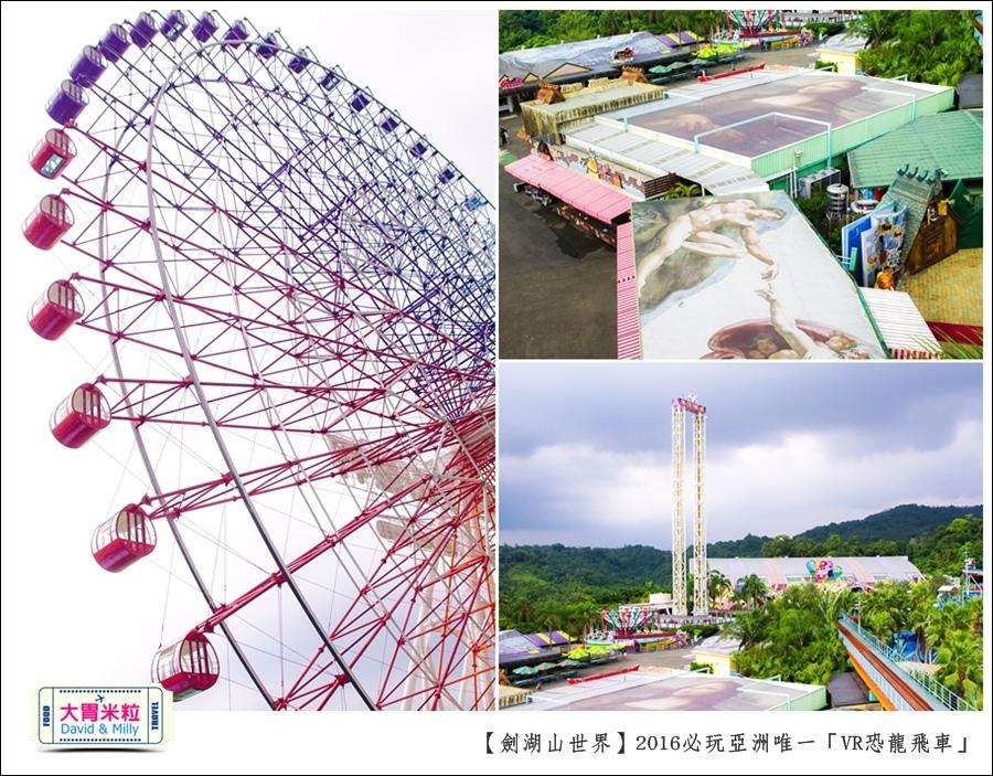 2016年暑假必玩景點@劍湖山世界主題樂園VR恐龍飛車@大胃米粒0056.jpg