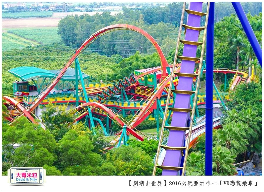 2016年暑假必玩景點@劍湖山世界主題樂園VR恐龍飛車@大胃米粒0058.jpg