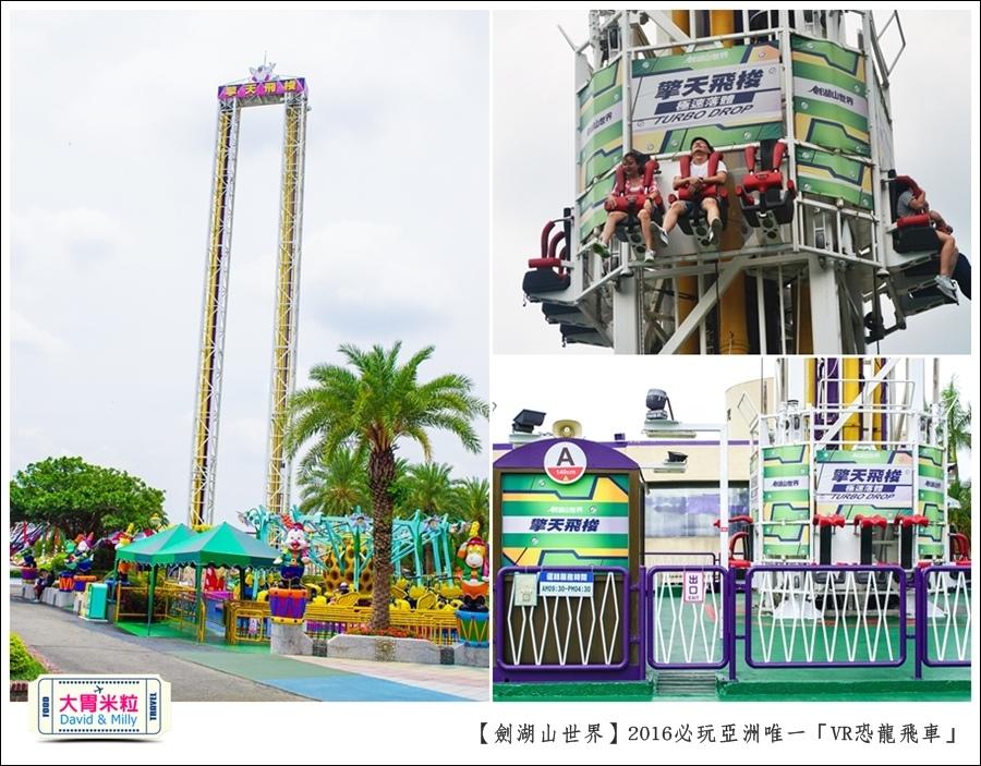 2016年暑假必玩景點@劍湖山世界主題樂園VR恐龍飛車@大胃米粒0059.jpg