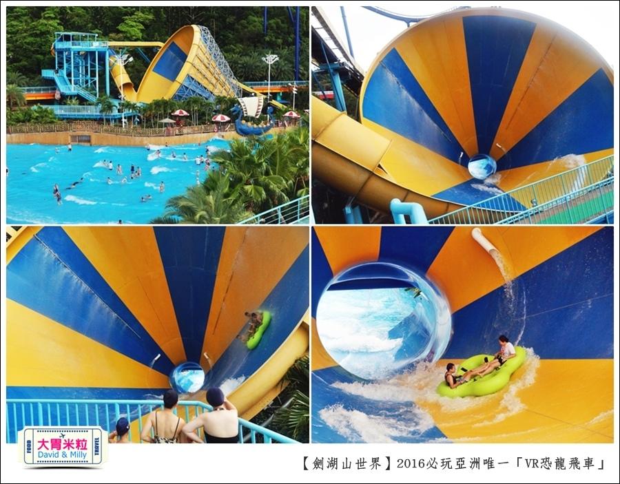 2016年暑假必玩景點@劍湖山世界主題樂園VR恐龍飛車@大胃米粒0064.jpg