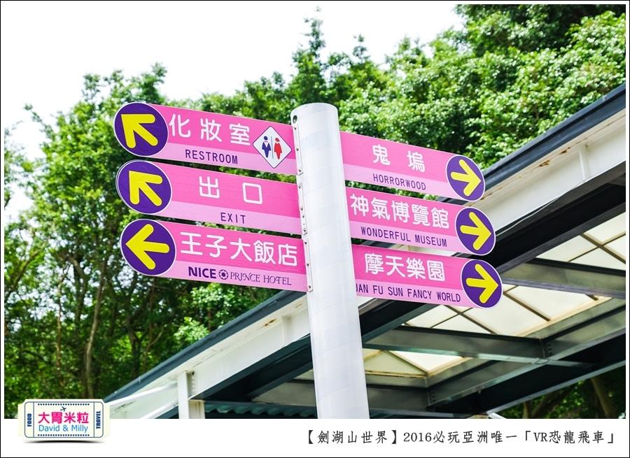 2016年暑假必玩景點@劍湖山世界主題樂園VR恐龍飛車@大胃米粒0077.jpg