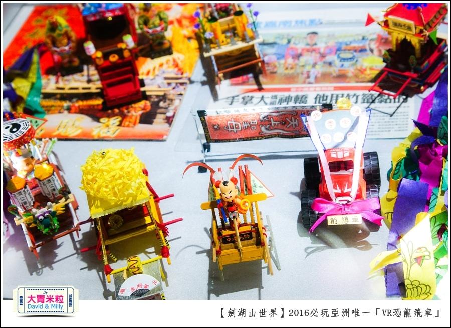 2016年暑假必玩景點@劍湖山世界主題樂園VR恐龍飛車@大胃米粒0083.jpg