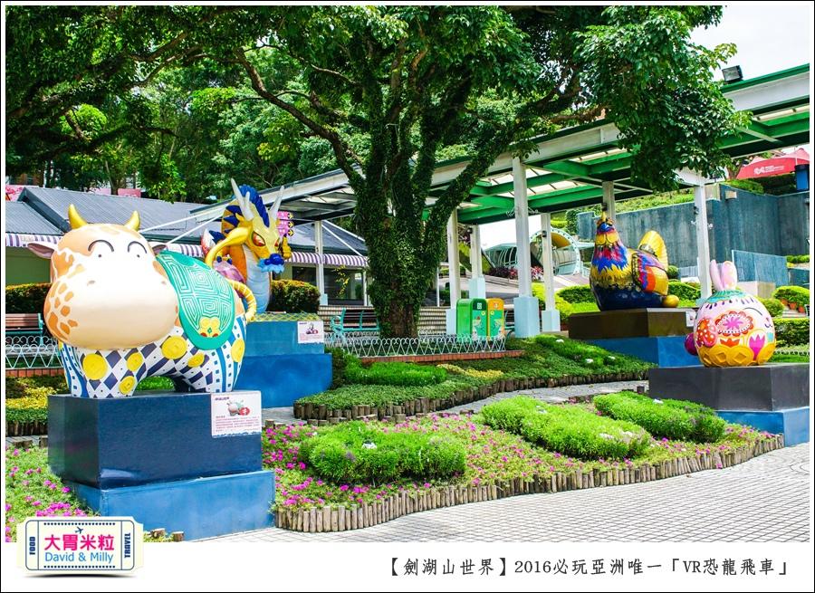 2016年暑假必玩景點@劍湖山世界主題樂園VR恐龍飛車@大胃米粒0101 (1).jpg