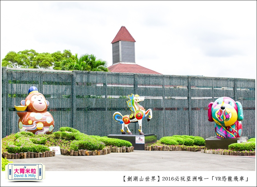 2016年暑假必玩景點@劍湖山世界主題樂園VR恐龍飛車@大胃米粒0101 (2).jpg