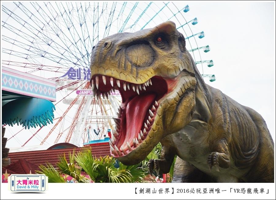 2016年暑假必玩景點@劍湖山世界主題樂園VR恐龍飛車@大胃米粒0096.JPG