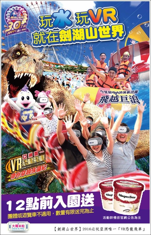 2016年暑假必玩景點@劍湖山世界主題樂園VR恐龍飛車@大胃米粒0097.jpg