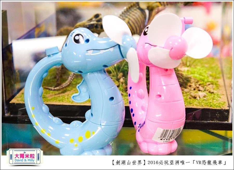 2016年暑假必玩景點@劍湖山世界主題樂園VR恐龍飛車@大胃米粒0098.jpg