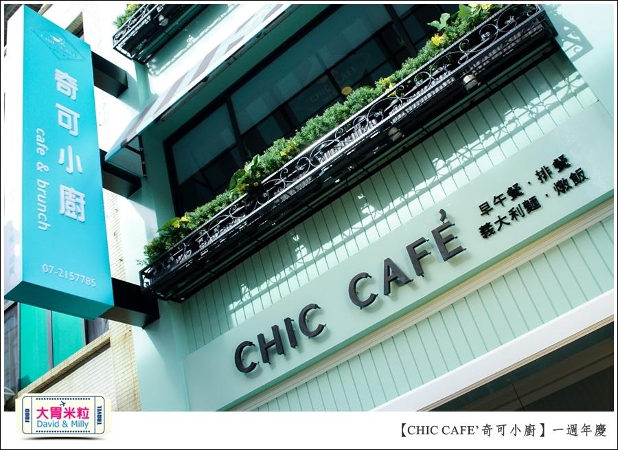 高雄異國料理推薦@奇可小廚CHIC CAFE@大胃米粒0003.jpg
