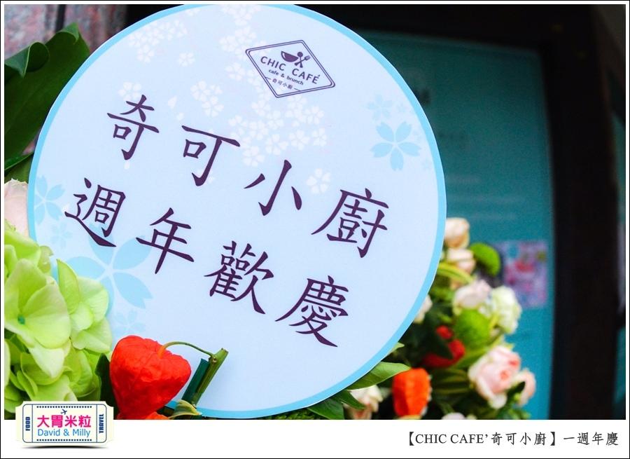 高雄異國料理推薦@奇可小廚CHIC CAFE@大胃米粒0008.jpg