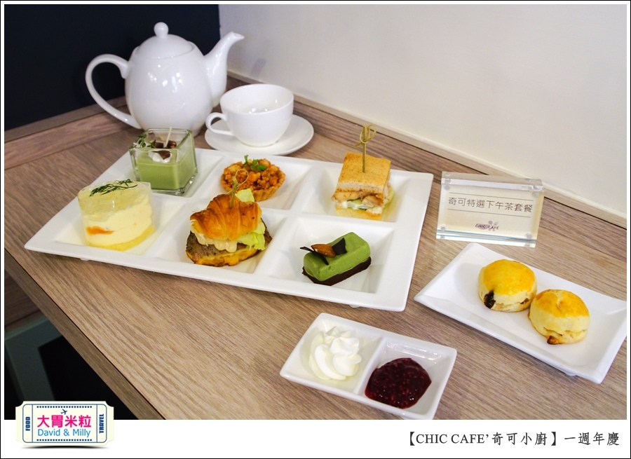 高雄異國料理推薦@奇可小廚CHIC CAFE@大胃米粒0058.jpg