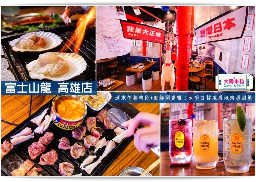 高雄日韓燒肉居酒屋推薦@富士山龍高雄店@大胃米粒0117.jpg