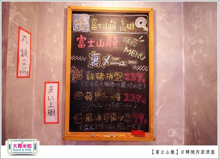 高雄日韓燒肉居酒屋推薦@富士山龍高雄店@大胃米粒0022.jpg