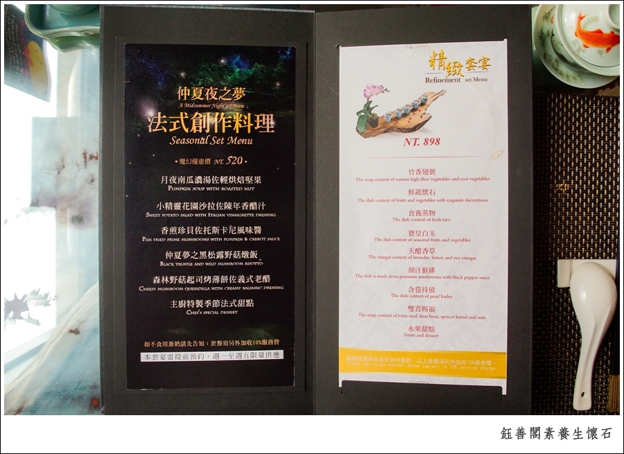 高雄美術館素食餐廳推薦@鈺善閣素養生懷石(高雄店@大胃米粒0013.jpg