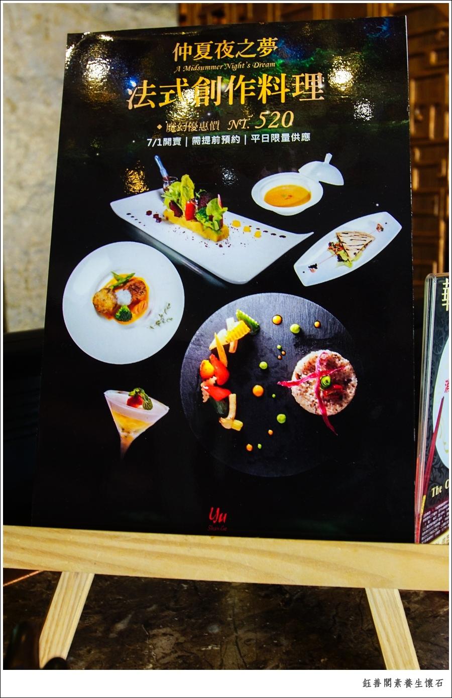 高雄美術館素食餐廳推薦@鈺善閣素養生懷石(高雄店@大胃米粒0006.jpg