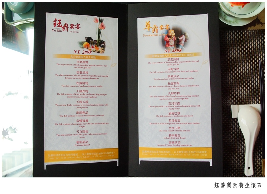 高雄美術館素食餐廳推薦@鈺善閣素養生懷石(高雄店@大胃米粒0015.jpg