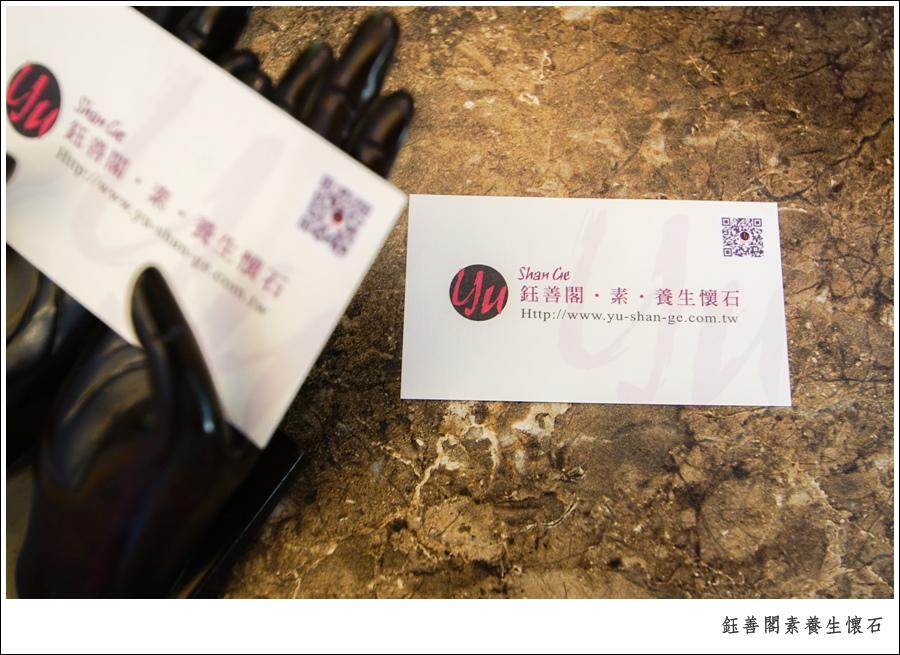 高雄美術館素食餐廳推薦@鈺善閣素養生懷石(高雄店@大胃米粒0070.jpg