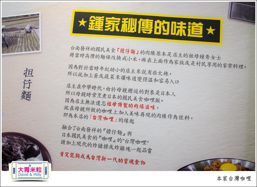 高雄日式咖哩推薦@本家台灣咖哩高雄六合店@大胃米粒0007.jpg