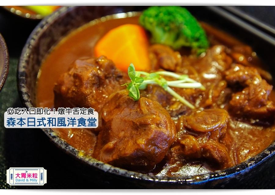 高雄日式咖哩推薦@森本日式洋食堂@大胃米粒0050.jpg