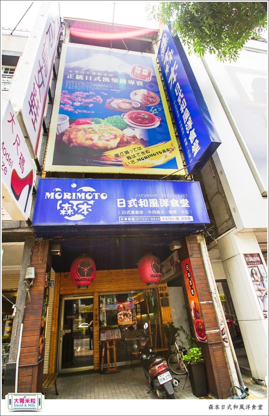 高雄日式咖哩推薦@森本日式洋食堂@大胃米粒0001.jpg