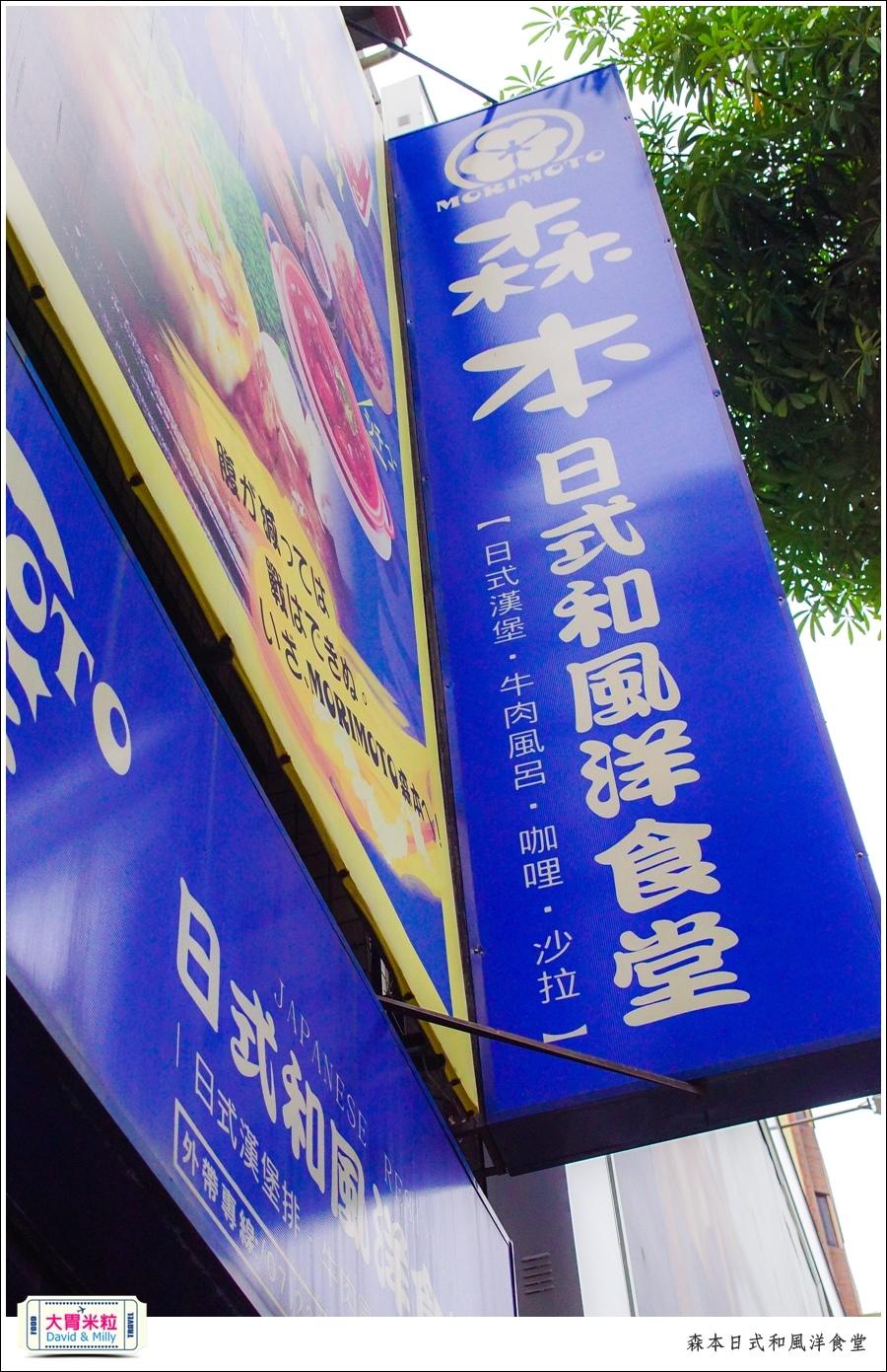 高雄日式咖哩推薦@森本日式洋食堂@大胃米粒0005.jpg