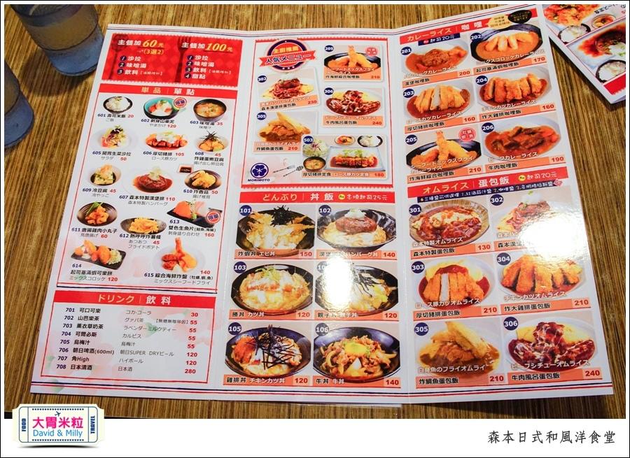 高雄日式咖哩推薦@森本日式洋食堂@大胃米粒0013.jpg