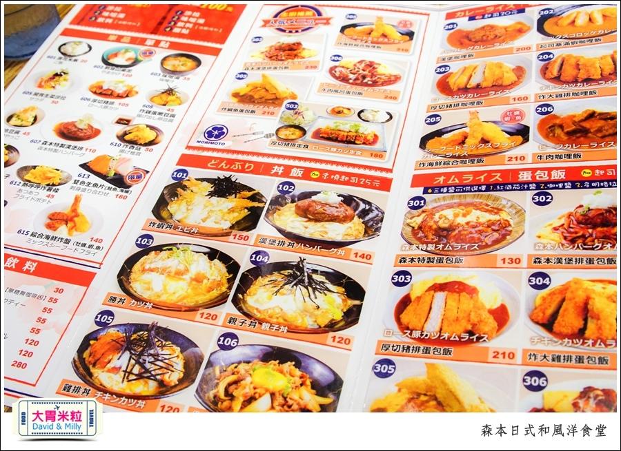 高雄日式咖哩推薦@森本日式洋食堂@大胃米粒0014.jpg