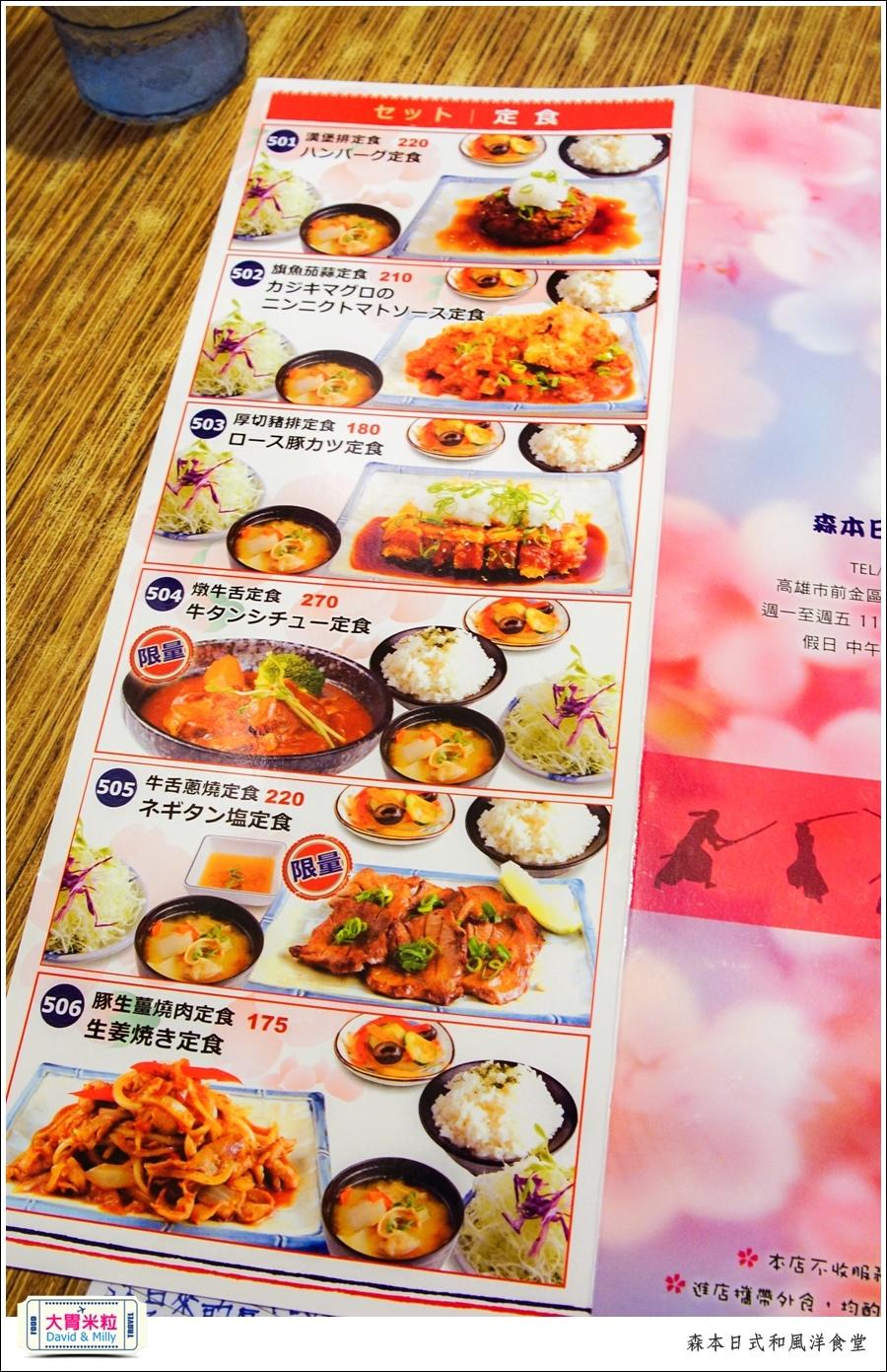 高雄日式咖哩推薦@森本日式洋食堂@大胃米粒0016.jpg