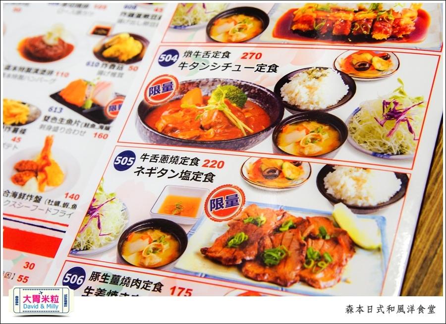 高雄日式咖哩推薦@森本日式洋食堂@大胃米粒0017.jpg