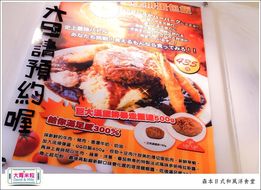 高雄日式咖哩推薦@森本日式洋食堂@大胃米粒0019.jpg