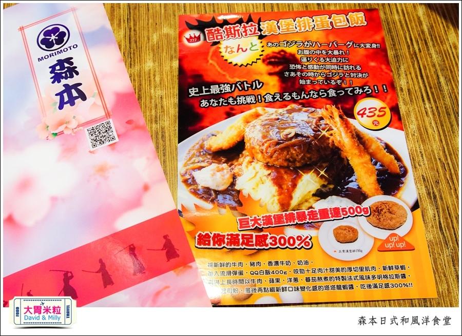 高雄日式咖哩推薦@森本日式洋食堂@大胃米粒0020.jpg
