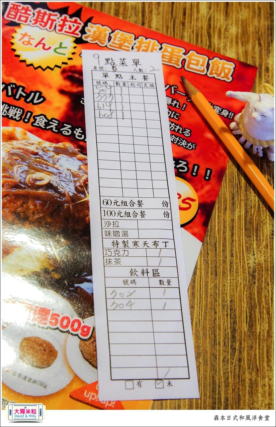 高雄日式咖哩推薦@森本日式洋食堂@大胃米粒0022.jpg