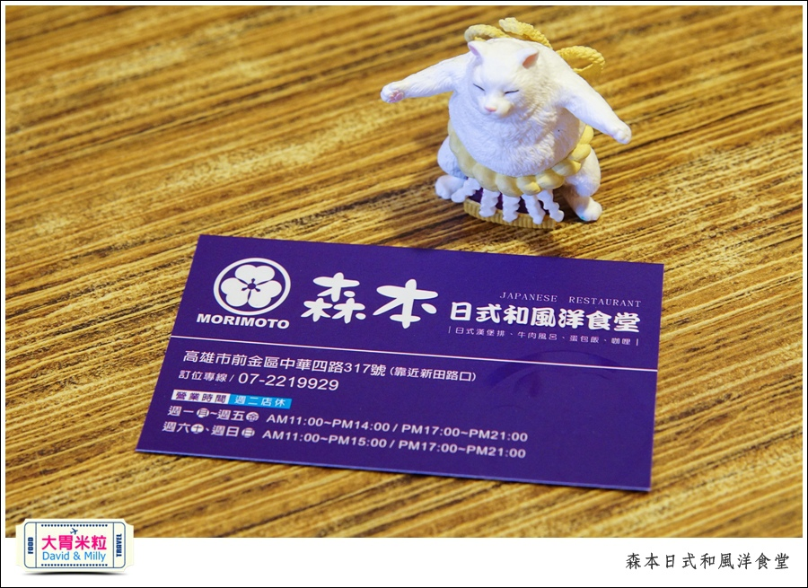 高雄日式咖哩推薦@森本日式洋食堂@大胃米粒0049.jpg