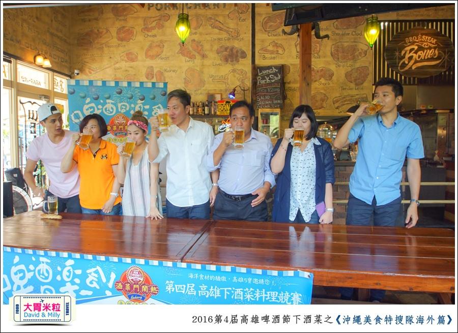 2016第4屆高雄啤酒節下酒菜之沖繩美食特搜隊@大胃米粒0089.jpg
