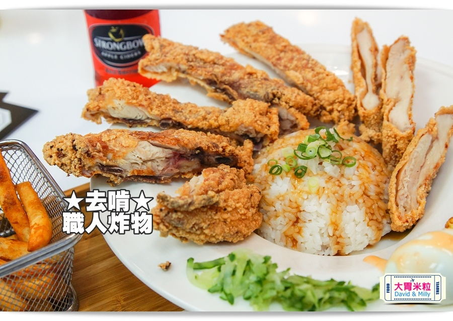 高雄炸物推薦@去啃chicken炸物@大胃米粒0045.jpg