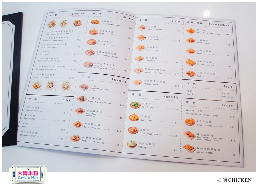 高雄炸物推薦@去啃chicken炸物@大胃米粒0011.jpg