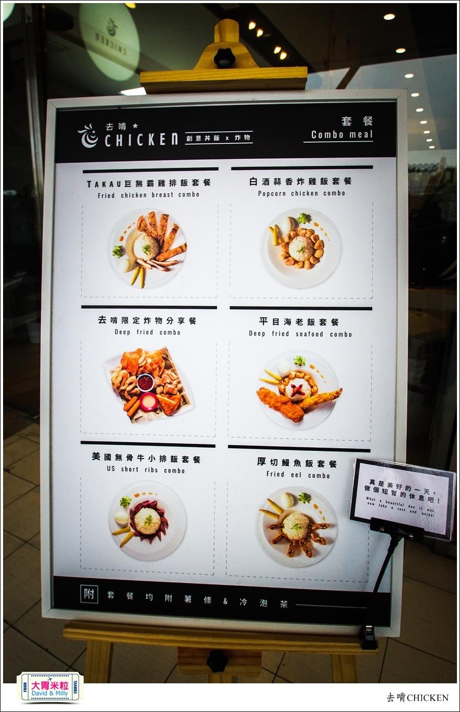高雄炸物推薦@去啃chicken炸物@大胃米粒0003.jpg