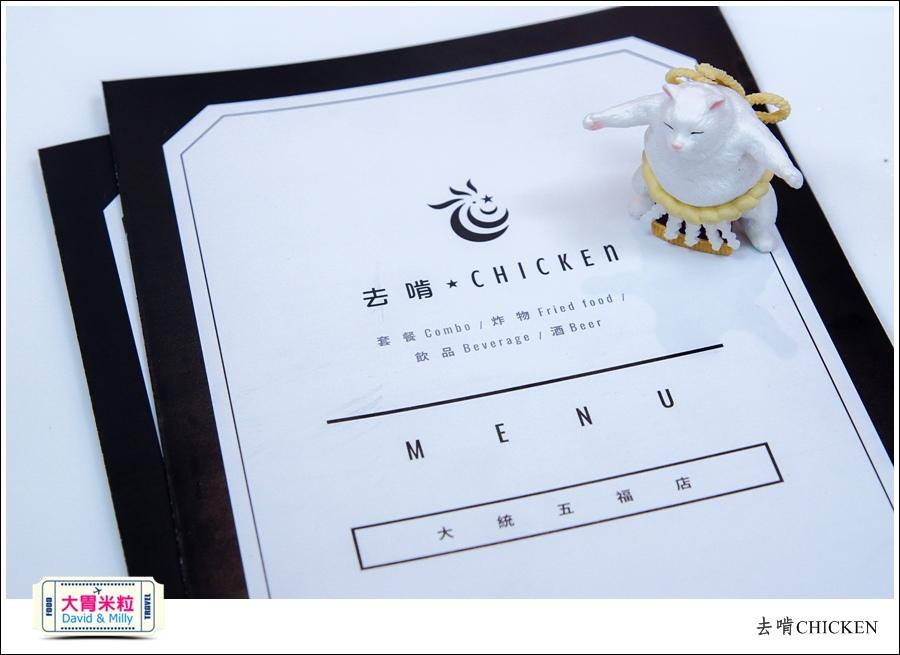 高雄炸物推薦@去啃chicken炸物@大胃米粒0044.jpg