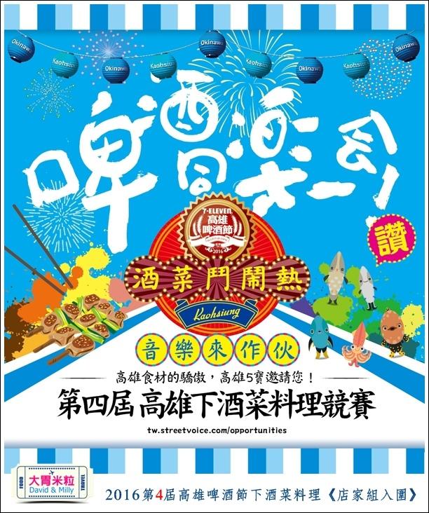 2016第4屆高雄啤酒節下酒菜料理競賽1@大胃米粒0066.jpg
