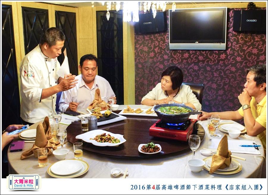 2016第4屆高雄啤酒節下酒菜料理競賽1@大胃米粒0007.jpg