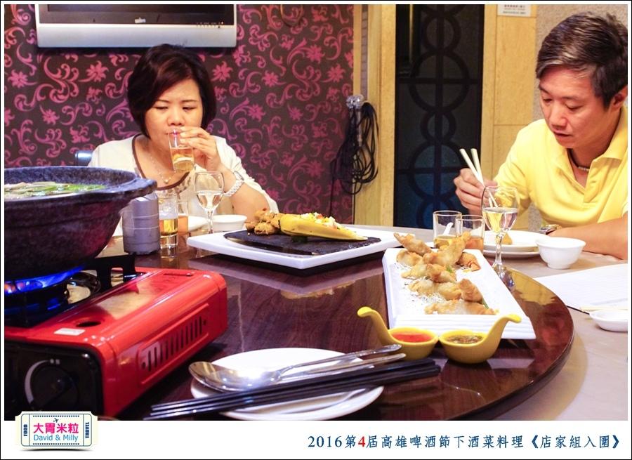 2016第4屆高雄啤酒節下酒菜料理競賽1@大胃米粒0010.jpg