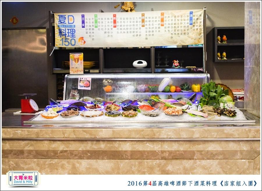 2016第4屆高雄啤酒節下酒菜料理競賽1@大胃米粒0017.jpg